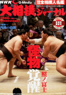 NHK大相撲ジャーナル 2015年 06月号 [雑誌]