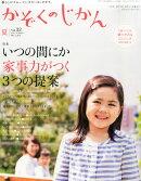 かぞくのじかん 2015年 06月号 [雑誌]