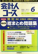 会計人コース 2015年 06月号 [雑誌]