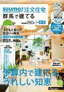 SUUMO注文住宅 群馬で建てる 2015年 06月号 [雑誌]