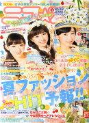 ニコ☆プチ 2015年 06月号 [雑誌]