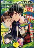 Comic ZERO-SUM (コミック ゼロサム) 2015年 06月号 [雑誌]