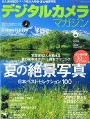デジタルカメラマガジン 2015年 06月号 [雑誌]