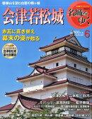 週刊 名城をゆく 2015年 6/23号 [雑誌]