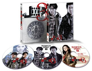 探偵はBARにいる3 DVDボーナスパック