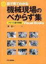 目で見てわかる機械現場のべからず集(フライス盤作業編) (Visual books) [ 澤武一 ]