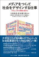 メディアをつくって社会をデザインする仕事