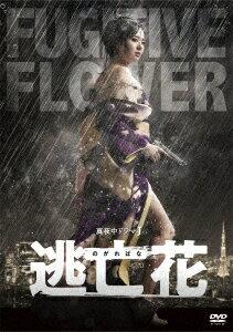 逃亡花 DVD-BOX [ 蒼井そら ]
