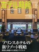 月刊 ホテル旅館 2015年 06月号 [雑誌]