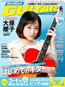 スコア充実!ギターがグングンうまくなるプレイマガジン Go!Go!GUITAR 2015年6月号