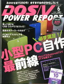 DOS/V POWER REPORT (ドス ブイ パワー レポート) 2015年 06月号 [雑誌]