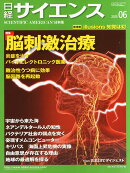 日経 サイエンス 2015年 06月号 [雑誌]
