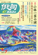 俳句α (アルファ) 2015年 06月号 [雑誌] 2015年 06月号 [雑誌]