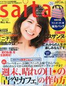 saita (サイタ) 2015年 06月号 [雑誌]