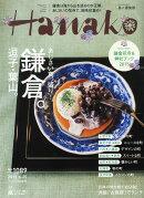 Hanako (ハナコ) 2015年 6/25号 [雑誌]