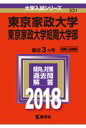 東京家政大学・東京家政大学短期大学部(2018) (大学入試シリーズ)
