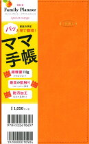 Family Planner(Apricot orange)(2018年)