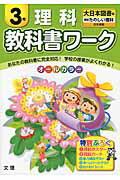 教科書ワーク理科3年 大日本図書版新版たのしい理科完全準拠