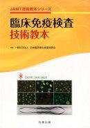 臨床免疫検査技術教本