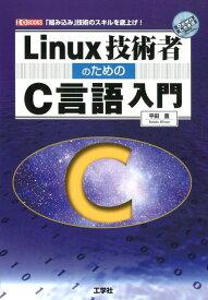 Linux技術者のためのC言語入門 「組み込み」技術のスキルを底上げ! (I/O BOOKS) [ 平田豊(テクニカルライター) ]