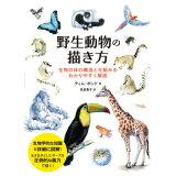 野生動物の描き方