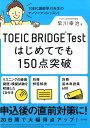 TOEIC BRIDGE Testはじめてでも150点突破 [ 早川幸治 ]