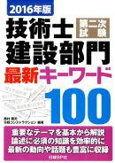 2016年版 技術士第二次試験 建設部門 最新キーワード100