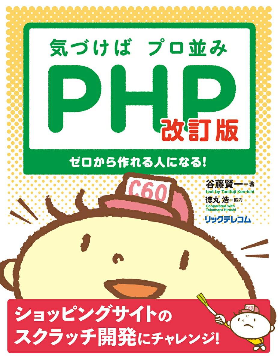 気づけばプロ並みPHP 改訂版ーーゼロから作れる人になる! [ 谷藤賢一 ]