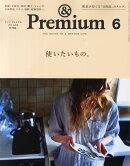& Premium (アンド プレミアム) 2015年 06月号 [雑誌]