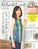 大人のおしゃれ手帖 2015年 06月号 [雑誌]