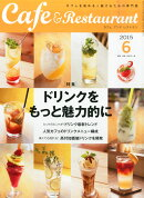 Cafe & Restaurant (カフェ アンド レストラン) 2015年 06月号 [雑誌]