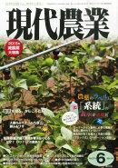 現代農業 2015年 06月号 [雑誌]