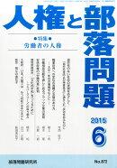 人権と部落問題 2015年 06月号 [雑誌]