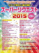 月刊ピアノプレゼンツ 弾きたい曲が満載!スーパーリクエスト2015 月刊ピアノ2015年6月号増刊