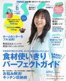 ESSE (エッセ) 2015年 06月号 [雑誌]