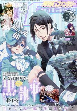 月刊 G Fantasy (ファンタジー) 2015年 06月号 [雑誌]