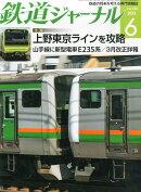 鉄道ジャーナル 2015年 06月号 [雑誌]