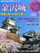 週刊 名城をゆく 2015年 6/9号 [雑誌]