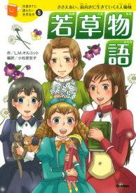 若草物語 ささえあい、前向きに生きていく4人姉妹 (10歳までに読みたい世界名作) [ ルイザ・メイ・オルコット ]