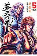 蒼天の拳(5) (ゼノンコミックスDX) [ 原哲夫 ]