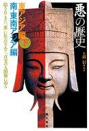 【謝恩価格本】「悪の歴史」東アジア編(下)南・東南アジア編
