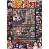 DVD>必勝本THE MOVIE疾風編 (<DVD>)