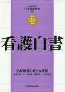 看護白書(平成29年版)