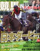 競馬最強の法則 2015年 06月号 [雑誌]