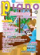 ヒット曲がすぐ弾ける! ピアノ楽譜付き充実マガジン 月刊ピアノ 2015年6月号