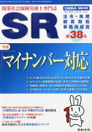 ビジネスガイド別冊 SR (開業社会保険労務士専門誌) 第38号 2015年 06月号 [雑誌]