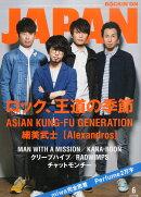 ROCKIN'ON JAPAN (ロッキング・オン・ジャパン) 2015年 06月号 [雑誌]
