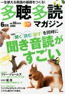 多聴多読マガジン 2015年 06月号 [雑誌]