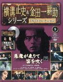 横溝正史&金田一耕助シリーズDVDコレクション 2015年 6/21号 [雑誌]