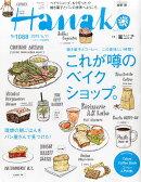 Hanako (ハナコ) 2015年 6/11号 [雑誌]